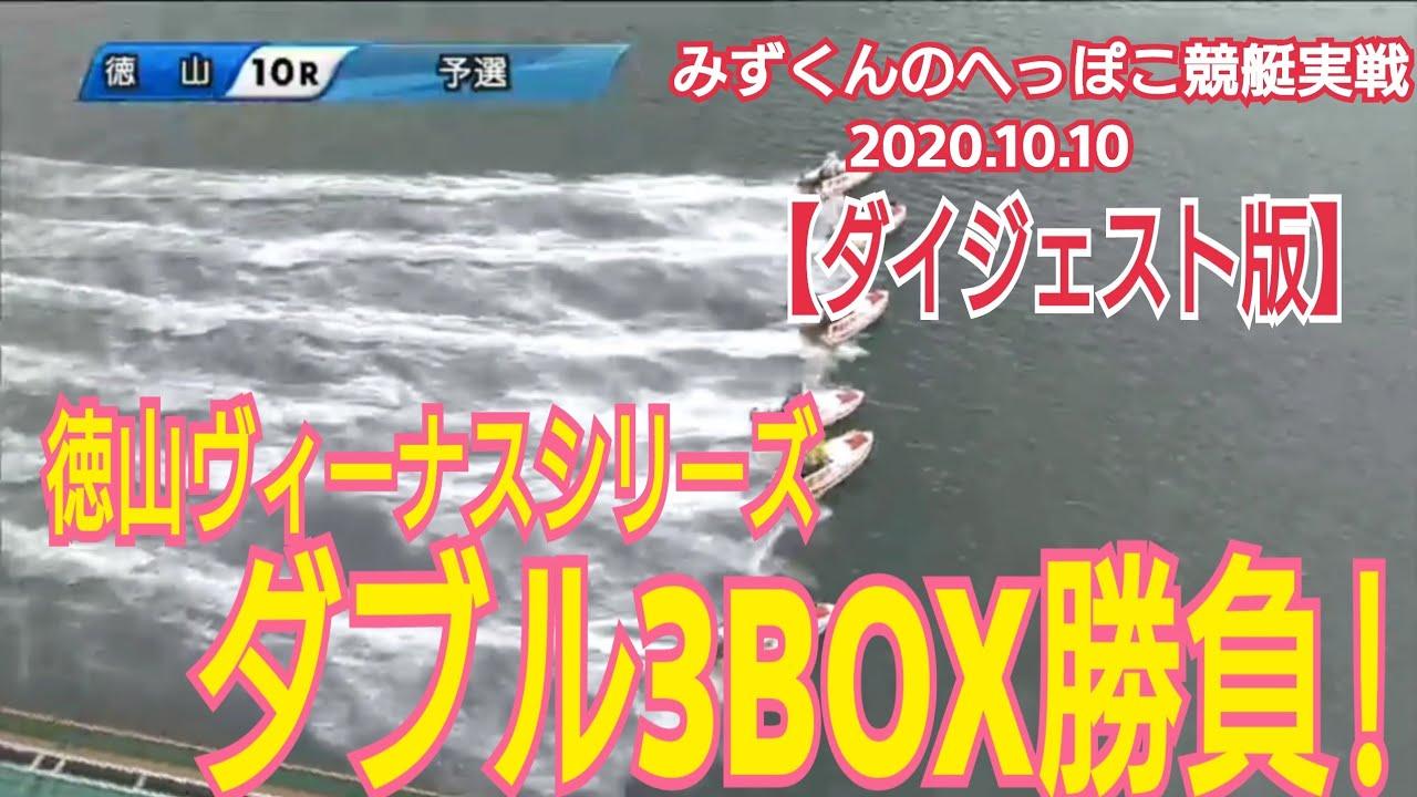 ライブ 徳山 競艇