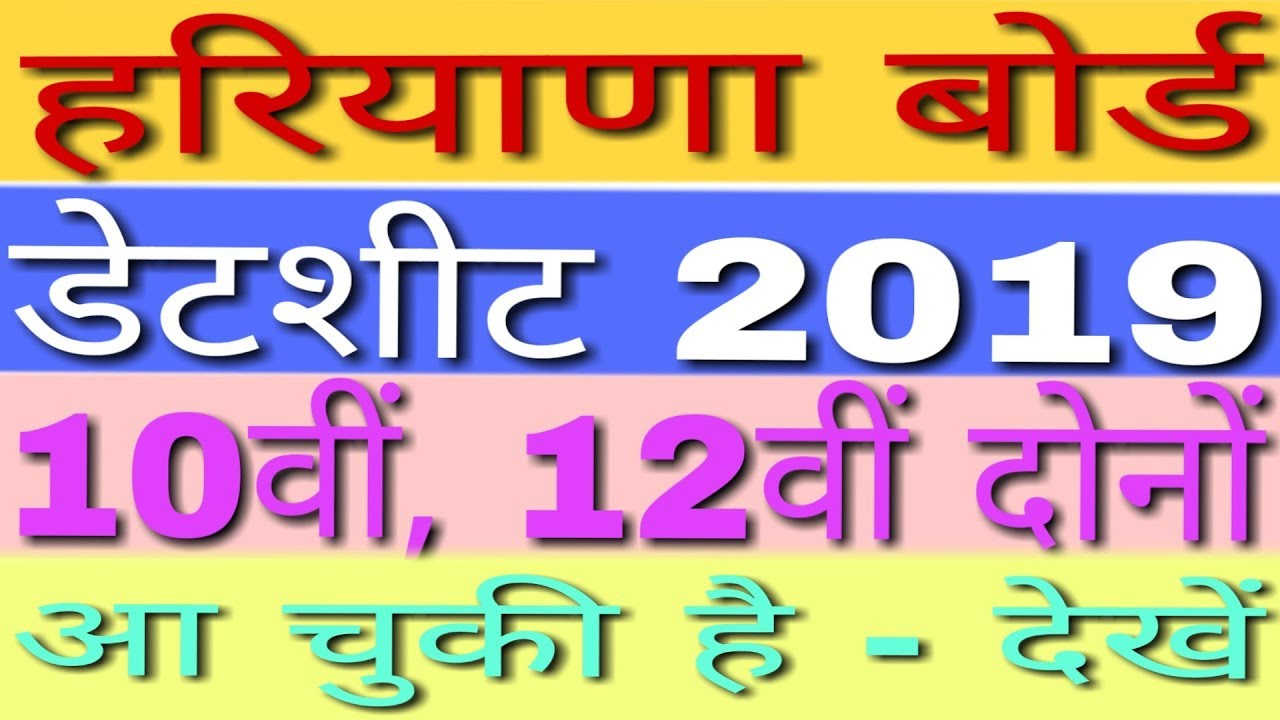 Haryana Board Date Sheet 2019 For 10th, 12th Class | अभी डाउनलोड करें | HBSE Date Sheet 2019