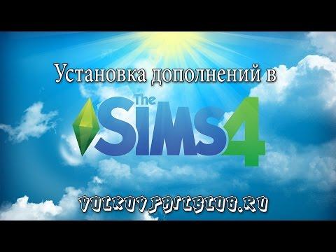 Установка дополнений в The Sims 4