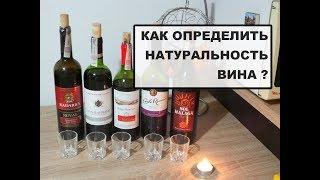 Как проверить качество вина Тестируем дешевые иностранные вина