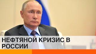 Рекордно дешевая нефть: как коронавирус убивает экономику России