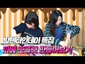 {발렌타인데이} 요리고자 하나의 파베 초콜릿 만들어 보기 (with. 공대생 , 예솜) -[김하나]