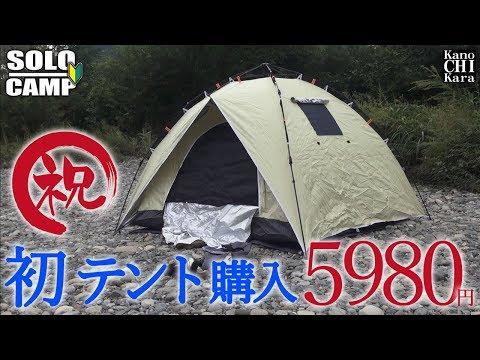 【設営簡単】ワンタッチテントを初めて購入♪ 【ソロキャンプ】