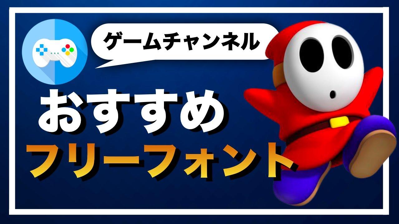 【裏技】ゲームチャンネルと相性のいいおすすめフリーフォント