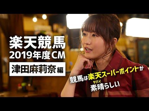 楽天競馬2019CM 津田麻莉奈編