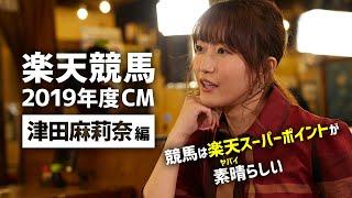 2019年度の楽天競馬のCM、津田麻莉奈編です。 出演: 津田麻莉奈・守永...