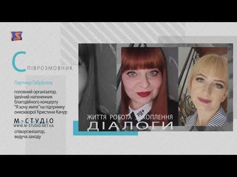 Діалоги. Габріелла Лаутнер і Ольга Саприкіна