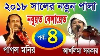 Pala gaan 2018 ।। Nabuwat And Belayet(Part :4) ।। Pagol monir & Aklima sarkar ।।