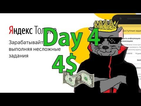 Яндекс Толока - (20.11.19) Day 4  4$