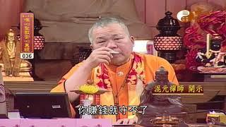【唯心聖教安心真經36】  WXTV唯心電視台