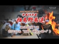 相馬野馬追 2016年(平成28年)総集編 1日目 の動画、YouTube動画。