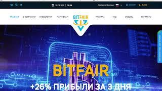 Bitfair Самый Прибыльный, Простой и Лучший Заработок в Интернете на Автопилоте!!! | Лучший Заработок на Автопилоте