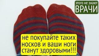 Вы спасете ноги если перестанете рвать носки