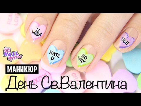 Красивый (анти)маникюр на День Святого Валентина | Beautiful anti St Valentines nails | Sweethearts