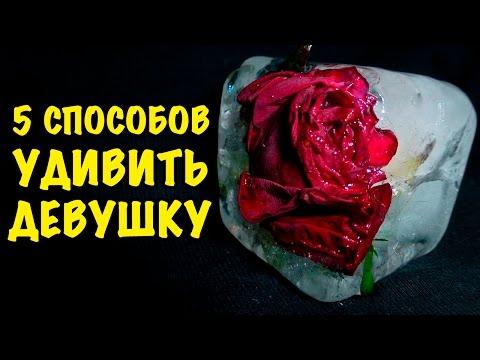 5 СПОСОБОВ КАК УДИВИТЬ И ПОРАЗИТЬ СВОЮ ДЕВУШКУ! Идеи подарков! LoveХаки на 8 марта! (5ч.) - Ржачные видео приколы