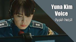 Yuna Kim - Voice [ARABIC SUB] الترجمة العربية