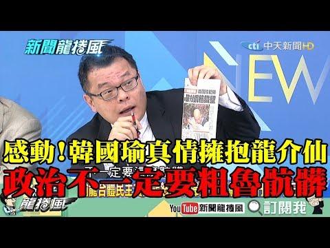 【精彩】韓國瑜真情擁抱龍介仙 陳揮文感動:政治不一定要粗魯骯髒