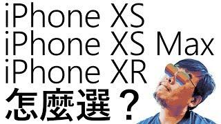 iPhone XS、XS Max、XR該怎麼選?這兩款我認為最值得入手【LPComment】
