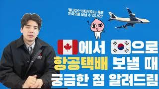 캐나다에서 한국으로 항공택배 보낼 때 궁금한 점 싹 다…
