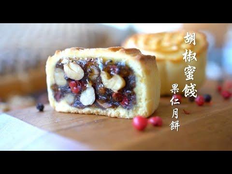 胡椒蜜餞果仁月餅