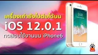 ios12.0.1 ล่าสุดเร็วขึ้น อัพเดทการใช้งานบนiPhone6 by T3B