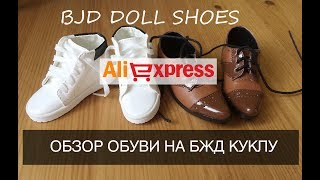 Обзор обуви для БЖД куклы формата SD_BJD 13 doll shoes