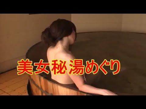 温泉好き美女秘湯めぐり!熱海温泉、城崎温泉、神の湯温泉 6月 26日 更新