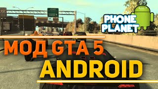 Скачать Мод GTA 5 для GTA San Andreas ANDROID Лучшие игры на андроид 2015 PHONE PLANET