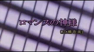 ロマンスの神様 (カラオケ) 広瀬香美