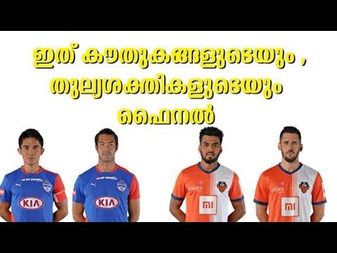 BENGALURU FC or FC GOA BECAME THE ISL CHAMPIONS OF 2018/ 2019 ??? Mp3