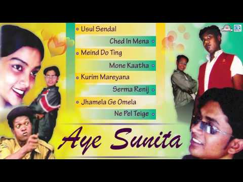 Santhali New Album Song | Aye Sunita | Sawan | Jadu | Geeta | AUDIO JUKEBOX | Gold Disc