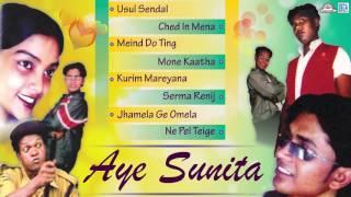 Santhali New Album Song | Aye Sunita | Sawan | Jadu | Geeta | AUDIO JUKEBOX | Gold Disc