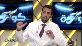 الفقرة الطبية مع عثمان القصبي