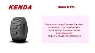 Kenda K395 Power Grip HD || Шины для мини-погрузчиков
