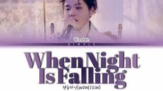 원슈타인(WONSTEIN) - 밤이 되니까(When Night Is Falling) Lyrics