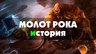 Молот Рока - история (World of Warcraft)