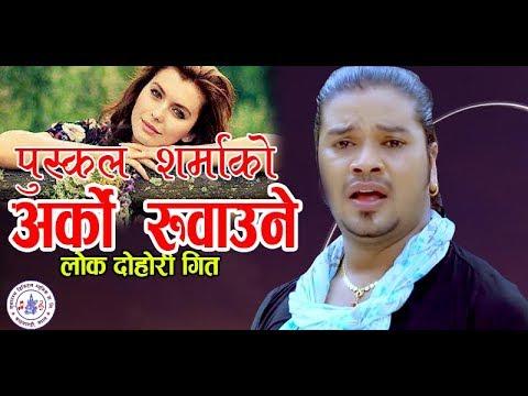 पुस्कल शर्माले रुबाय  सारालाई  | Puskal Sharma New Nepali Lok Dohori Song 2074 | 2017