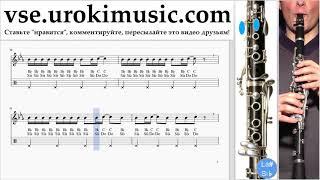 Как играть на кларнете Imagine Dragons - Whatever It Takes Табы um-i821