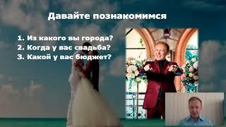 Как организовать свадьбу самостоятельно и не допустить ошибок