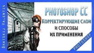 Photoshop CC Корректирующие слои и способы их применения