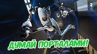 ДУМАЙ ПОРТАЛАМИ! | Portal 2 #7