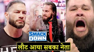 'Chamber Match Me Bada TWIST😯' Seth Rollins RETURNS, Roman Unhappy - WWE Smackdown Highlights 12 Feb