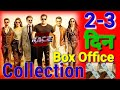 Race 3 Advance Booking 2-3 दिन Box-office Collection | Race 3 Advance Booking latest News