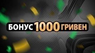 Бонус 1000 грн от Зиркабет (Zirkabet) букмекерская контора(, 2016-11-15T09:39:06.000Z)