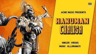 हनुमान चालीसा - Hanuman Chalisa | Viruss | Ullumanati | Strongest Hanuman Chalisa | Jai Hanuman