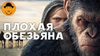 Планета Обезьян Война Обзор Фильма