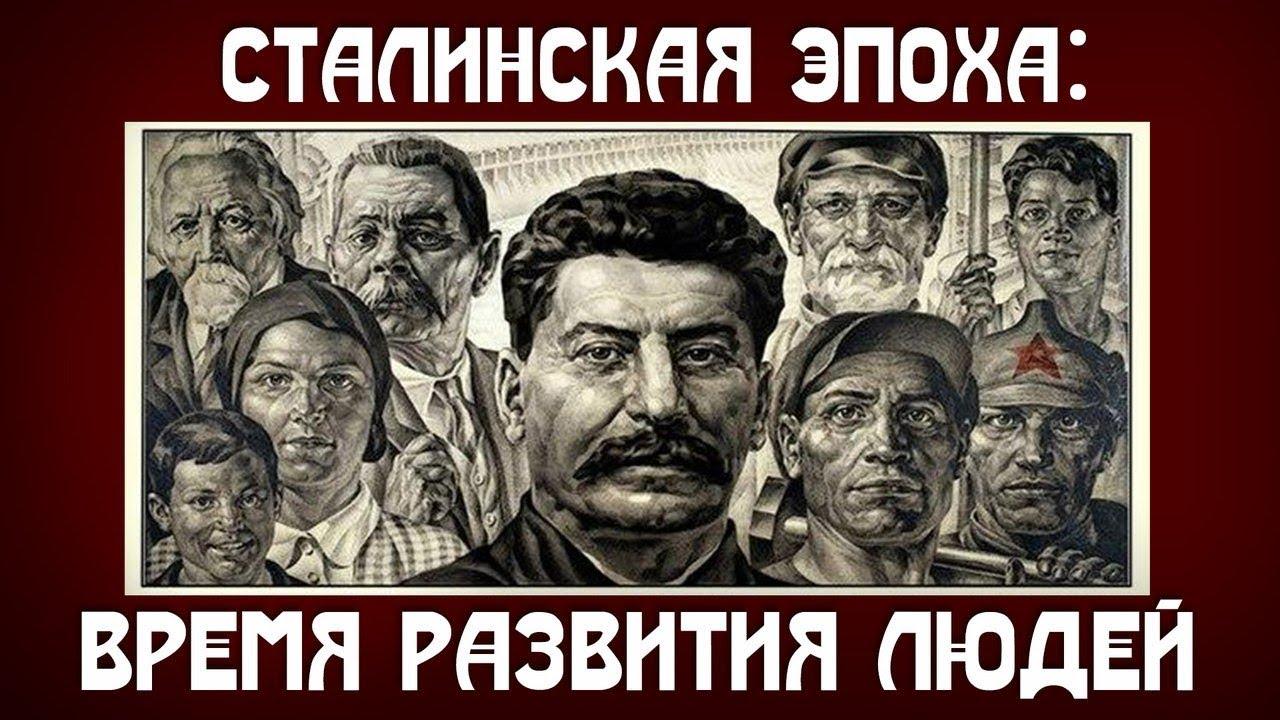 Сталинская эпоха: время развития людей. Михаил Величко