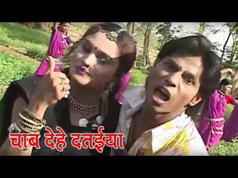 Chab De He Dataiya - चाब  देहे दतईया | Album - Jodidaar | Video Song