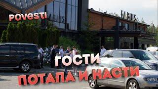 Настя Каменских и Потап - свадьба и гости