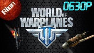 обзор игры - World of Warplanes  Ангар, начальная и топовая техника